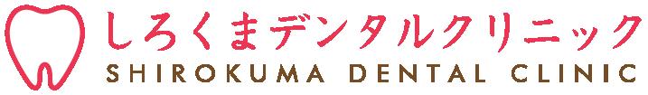 熊谷市熊谷駅すぐ 土日も診療『しろくまデンタルクリニック』|公式サイト